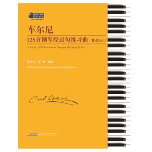 车尔尼125首钢琴经过句练习曲-(作品261)