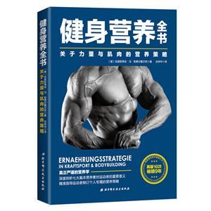 健身营养全书-关于力量与肌肉的营养策略