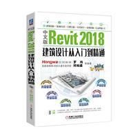 中文版Revit 2018建筑设计从入门到精通-附赠海量资源.含教学视频