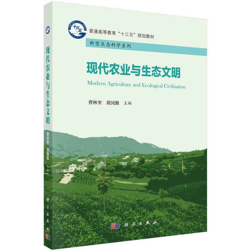 现代农业与生态文明