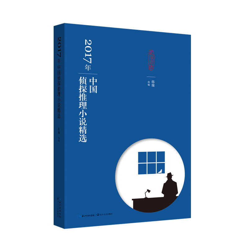 2017年选系列丛书:2017年中国侦探推理小说精选