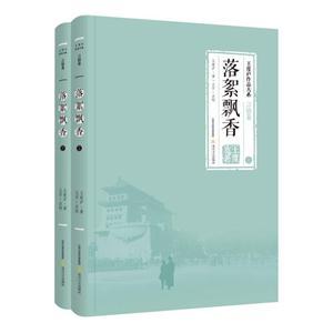 落絮飘香-(全二册)