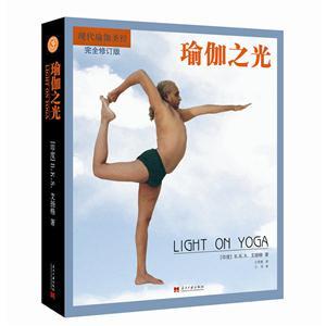 瑜伽之光-现代瑜伽圣经-完全修订版