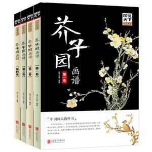 芥子園畫譜(全四卷)