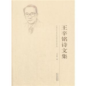 王辛铭诗文集
