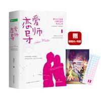 恋爱导师-(全二册)