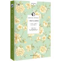 一个陌生女人的来信-世界文学名著/茨威格经典小说集