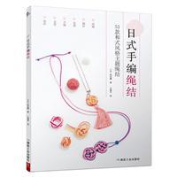 日式手编绳结