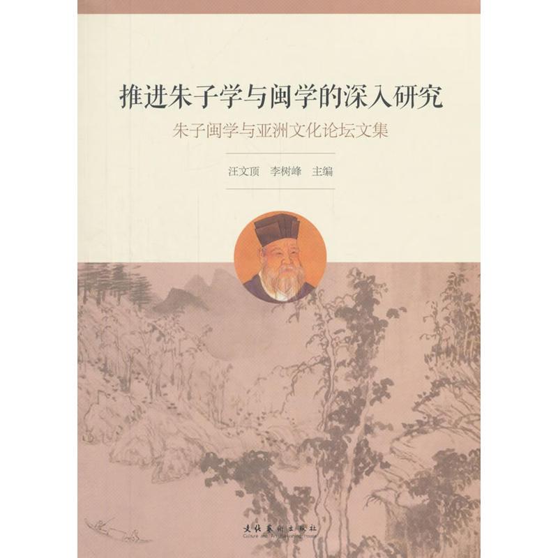 推进朱子学与闽学的深入研究:朱子闽学与亚洲文化论坛文集