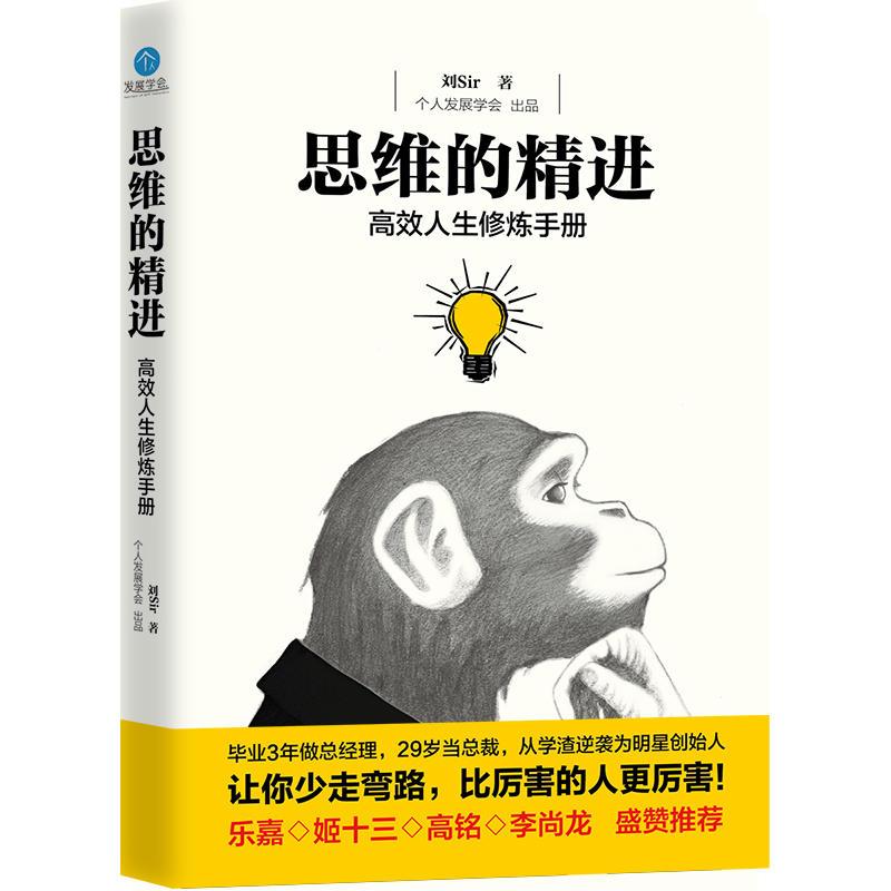 思维的精进-高效人生修炼手册