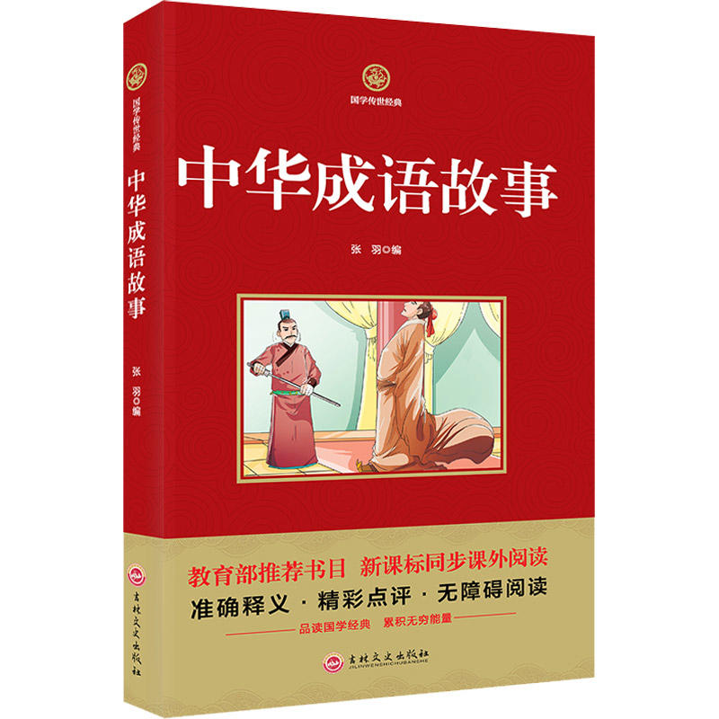 国学传世经典--中华成语故事