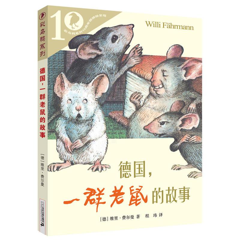 德国,一群老鼠的故事