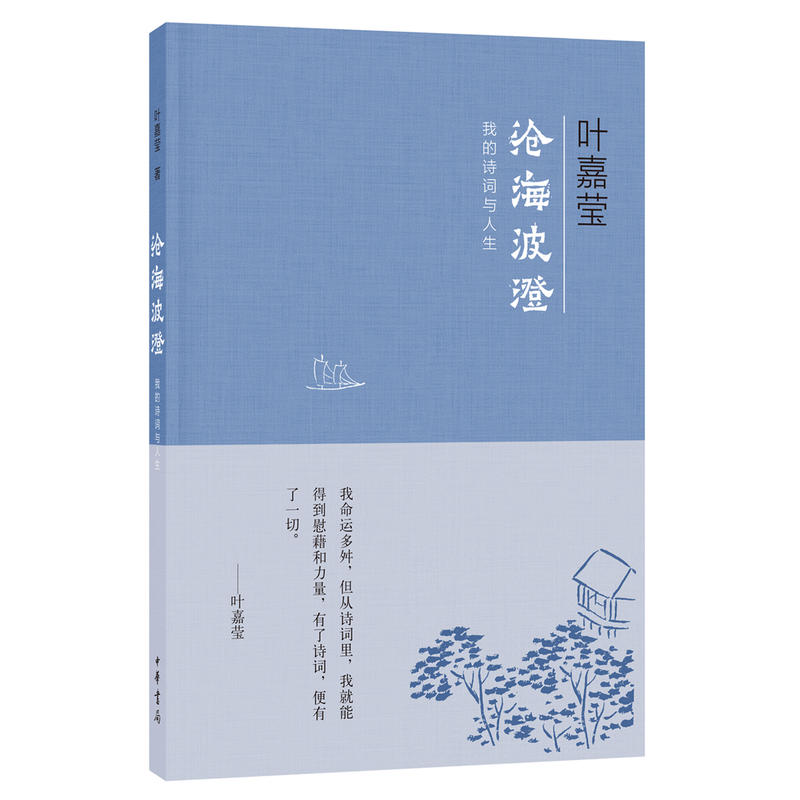 沧海波澄-我的诗词与人生