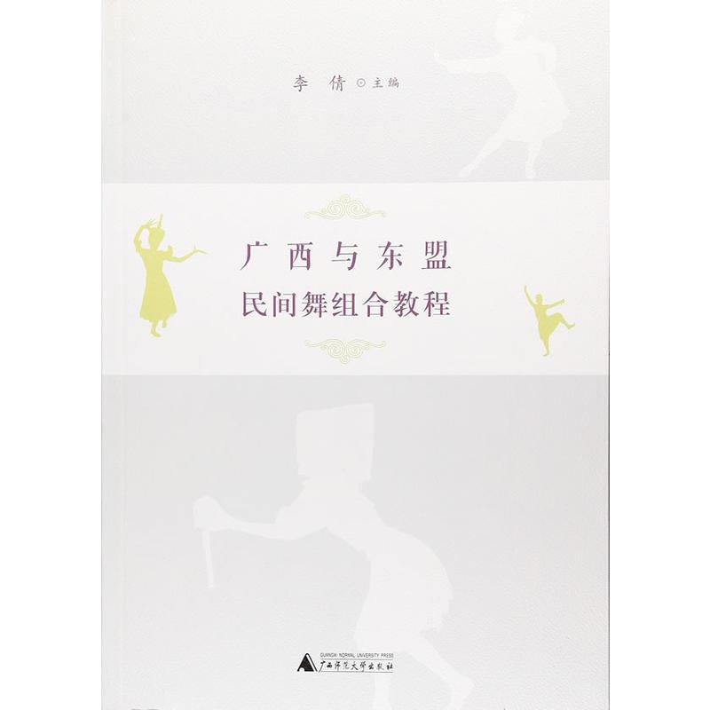 广西与东盟民间舞组合教程