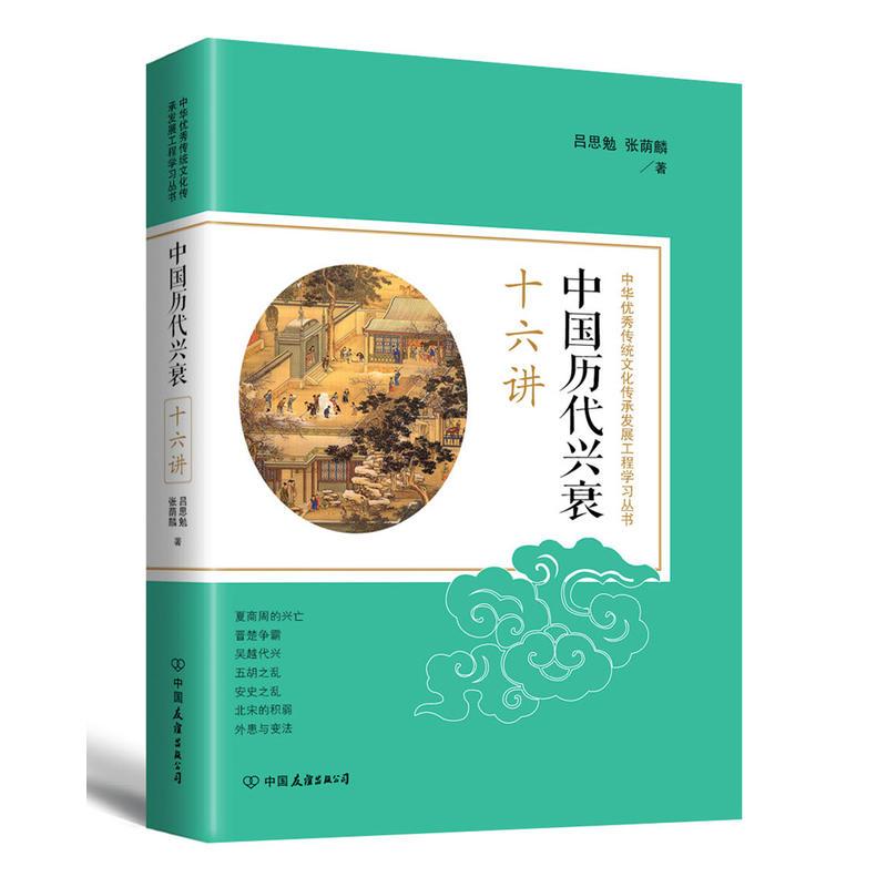 中国历代兴衰十六讲
