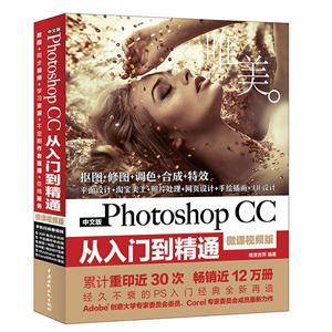 中文版Photoshop CC从入门到精通:微课视频版