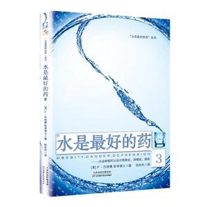 水是最好的药:3:水这样喝可以治疗肥胖症、抑郁症、癌症