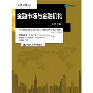 金融市场与金融机构(第8版)