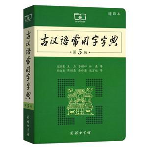 古汉语常用字字典-第5版-缩印本