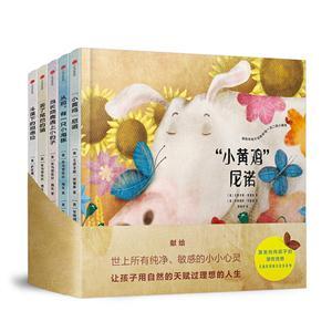激发内向孩子的潜在优势(全5册)