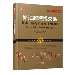 外汇超短线交易-技术.结构和价格行为原理