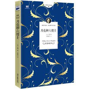 世界文學名著:月亮與六便士