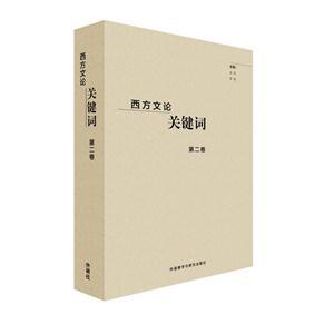 西方文论关键词-第二卷