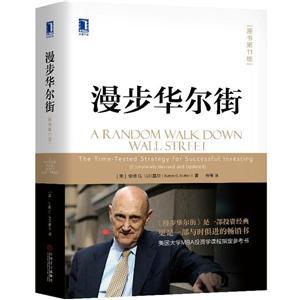 漫步华尔街-原书第11版