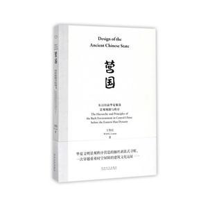 营国-东汉以前华夏聚落景观规制与秩序