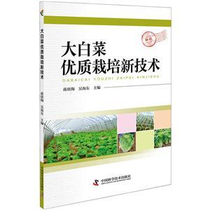大白菜优质栽培新技术