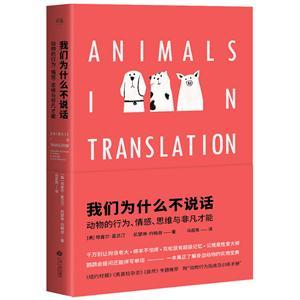 我们为什么不说话-动物的行为.情感.思维与非凡才能