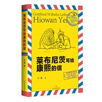 莱布尼茨写给康熙的信/讽刺中国文化娱乐界种种乱象