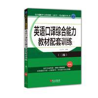 英语口译综合能力教材配套训练(二级)