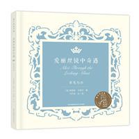 爱丽丝镜中奇遇・羊毛与水/张乐平绘本奖,版式精美
