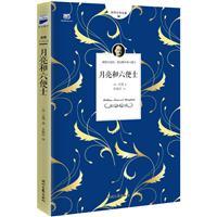世界文学名著:月亮与六便士