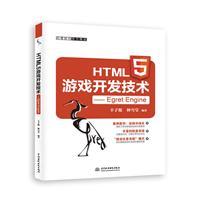 HTML5游戏开发技术——Egret Engine
