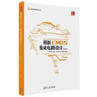 模拟CMOS集成电路设计-(第2版)