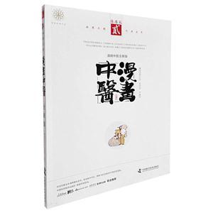 体质篇-漫画中医-贰-全新版