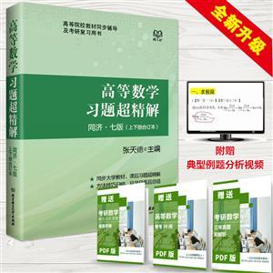 高等数学习题超精解-(上下册合订本)-同济.七版