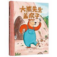 儿童图画故事:大熊先生盖房子(精装绘本)