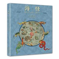 海怪-欧洲古《海图》异兽图考/考证海洋神奇动物