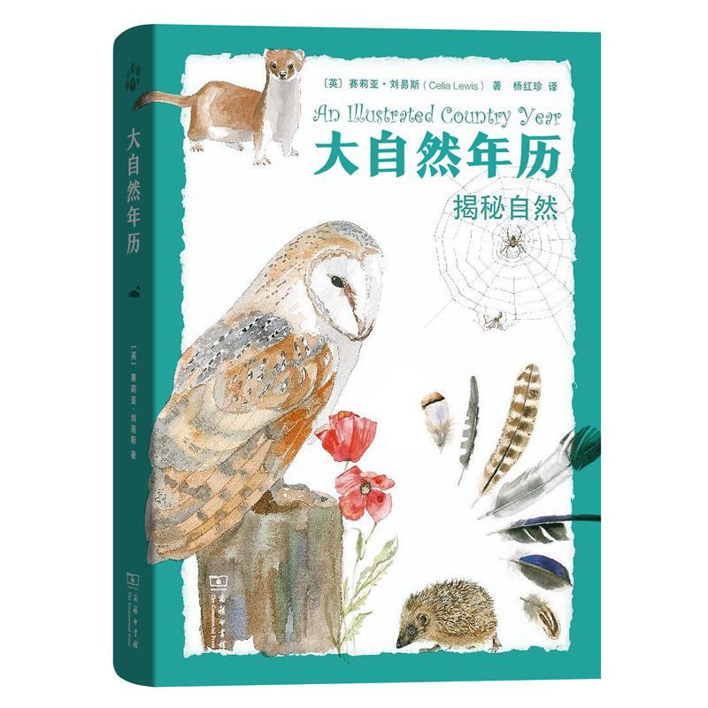 大自然年历-揭秘自然