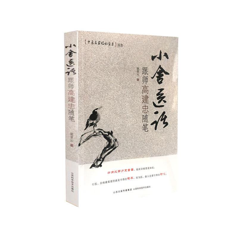 中医名家临证实录丛书:小舍医话跟师高建忠随笔