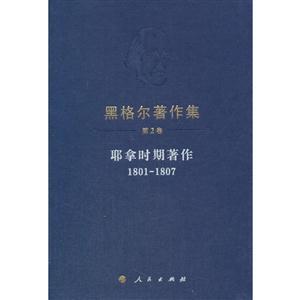 1801-1807-耶拿時期著作-黑格爾著作集-第2卷