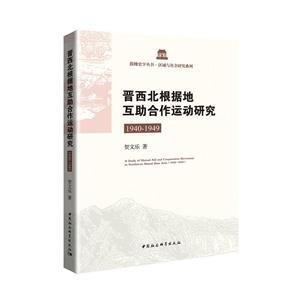 1940-1949-晋西北根据地互助合作运动研究