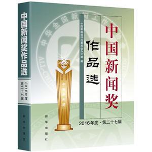 中国新闻奖作品选-2016年度.第二十七届