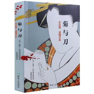 菊與刀:在這里,讀懂日本