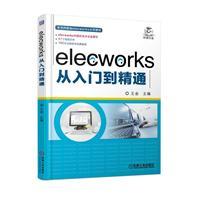 elecworks从入门到精通 -(含1DVD)