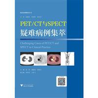 PET/CT�cSPECT疑�y病例集萃