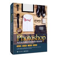 不能说的秘密-Photoshop 淘宝电商摄影后期修图必备秘籍